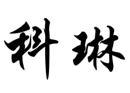 colleen: English name Colin or Coline or Colleen in chinese kanji calligraphy characters or japanese characters Stock Photo