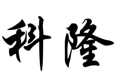 japanese characters: English name Colombe in chinese kanji calligraphy characters or japanese characters Stock Photo
