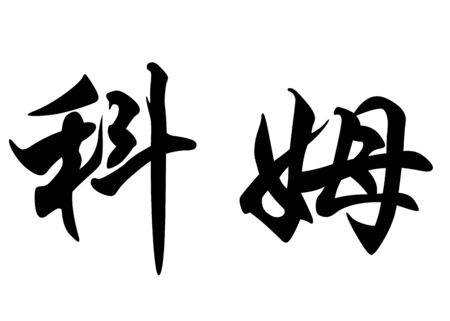 come: English name Come in chinese kanji calligraphy characters or japanese characters