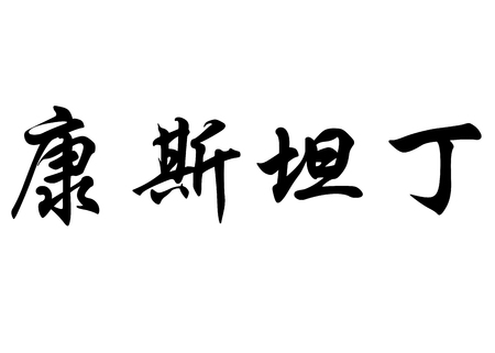 constantin: English name Constantin in chinese kanji calligraphy characters or japanese characters Stock Photo