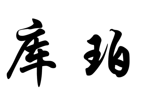 cooper: English name Cooper in chinese kanji calligraphy characters or japanese characters