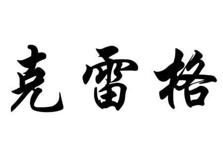 craig: English name Craig in chinese kanji calligraphy characters or japanese characters