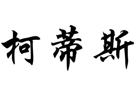 curtis: English name Curtis in chinese kanji calligraphy characters or japanese characters