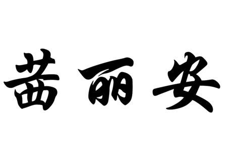 surname: English name Cyliane in chinese kanji calligraphy characters or japanese characters