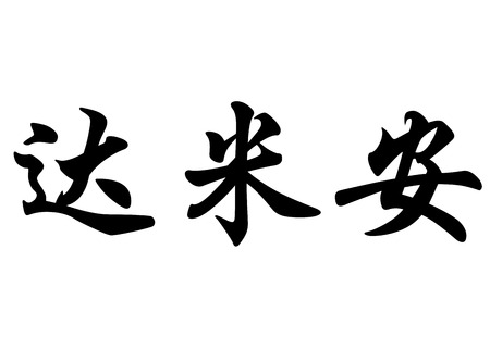 japanese characters: English name Damian in chinese kanji calligraphy characters or japanese characters