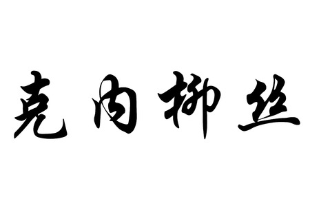surname: English name Cornelius in chinese kanji calligraphy characters or japanese characters