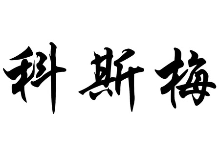 surname: English name Cosme in chinese kanji calligraphy characters or japanese characters