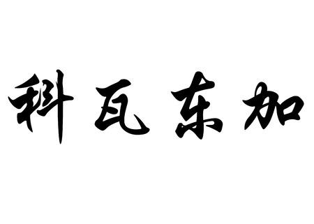 covadonga: English name Covadonga in chinese kanji calligraphy characters or japanese characters