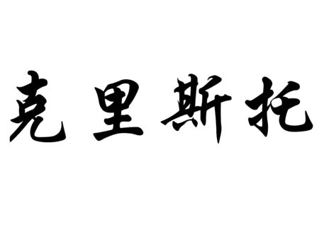 cristo: English name Cristo in chinese kanji calligraphy characters or japanese characters