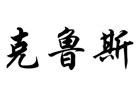 surname: English name Cruz in chinese kanji calligraphy characters or japanese characters