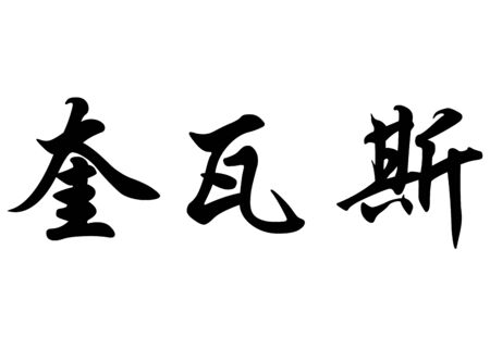 japanese characters: English name Cueva in chinese kanji calligraphy characters or japanese characters Stock Photo