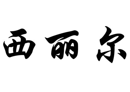 surname: English name Cyrielle in chinese kanji calligraphy characters or japanese characters Stock Photo