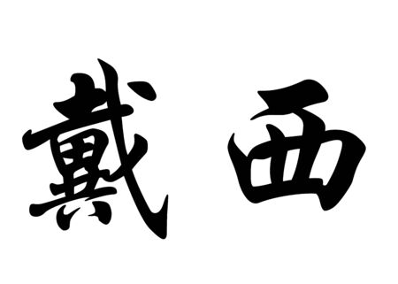 surname: English name Daisy in chinese kanji calligraphy characters or japanese characters Stock Photo