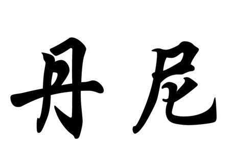 漢字書道や日本語の文字英語名の Dani