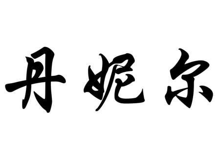 daniele: English name Daniele in chinese kanji calligraphy characters or japanese characters