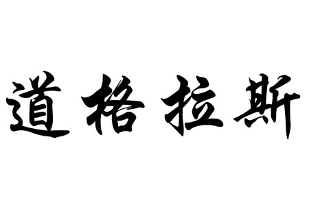 English name Douglas in chinese kanji calligraphy characters or japanese characters