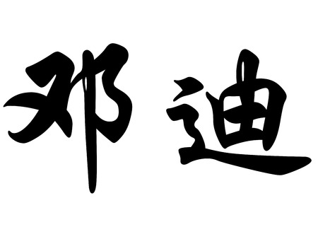 surname: English name Dundy in chinese kanji calligraphy characters or japanese characters