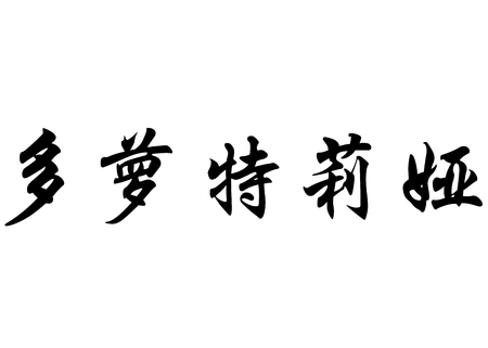 English name Doroteia in chinese kanji calligraphy characters or japanese characters