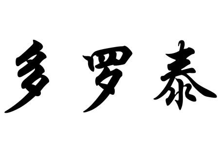 kanji: English name Dorothee in chinese kanji calligraphy characters or japanese characters