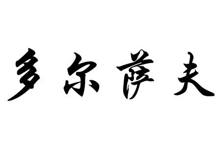 kanji: English name Dorssaf in chinese kanji calligraphy characters or japanese characters Stock Photo