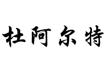 surname: English name Duarte in chinese kanji calligraphy characters or japanese characters Stock Photo