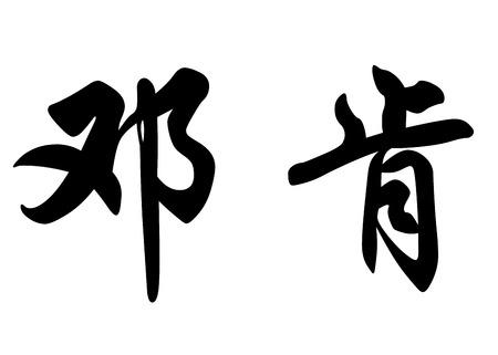 kanji: English name Duncan in chinese kanji calligraphy characters or japanese characters