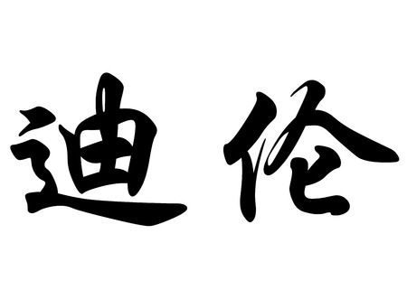 kanji: English name Dylan in chinese kanji calligraphy characters or japanese characters Stock Photo