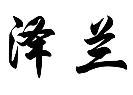 English name Dzejlan in chinese kanji calligraphy characters or japanese characters