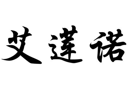 kanji: English name Elenor in chinese kanji calligraphy characters or japanese characters Stock Photo
