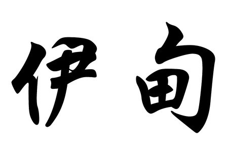 eden: English name Eden in chinese kanji calligraphy characters or japanese characters Stock Photo