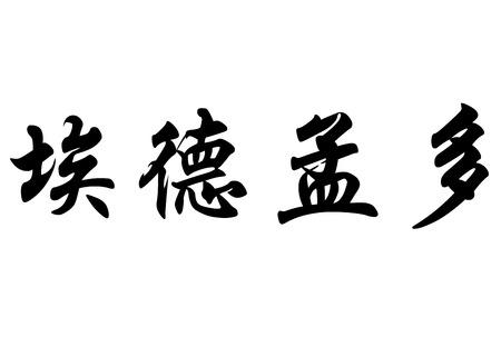 English name Edmundo in chinese kanji calligraphy characters or japanese characters Stock Photo
