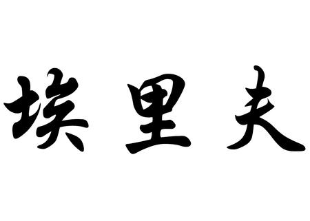 kanji: English name Elif in chinese kanji calligraphy characters or japanese characters Stock Photo