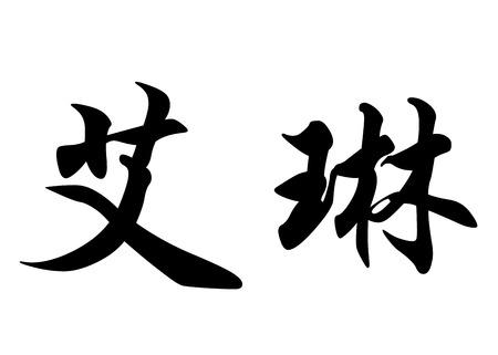 kanji: English name Eileen in chinese kanji calligraphy characters or japanese characters