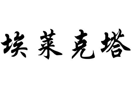 kanji: English name Electa in chinese kanji calligraphy characters or japanese characters