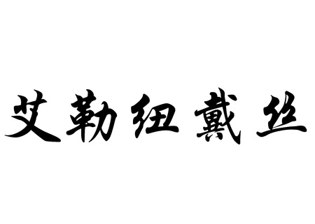 kanji: English name Eleniudes in chinese kanji calligraphy characters or japanese characters