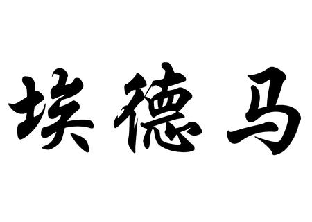 kanji: English name Edmar in chinese kanji calligraphy characters or japanese characters Stock Photo