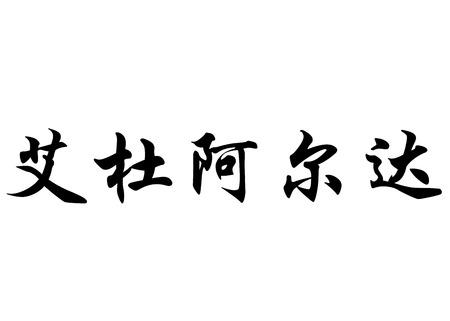 kanji: English name Eduarda in chinese kanji calligraphy characters or japanese characters Stock Photo