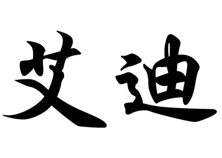 eddy: English name Eddie or Eddy in chinese kanji calligraphy characters or japanese characters
