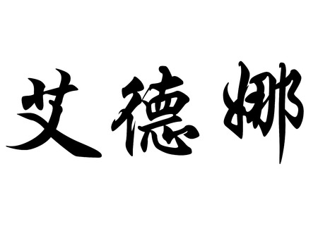 surname: English name Edna in chinese kanji calligraphy characters or japanese characters