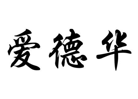 edward: English name Edward in chinese kanji calligraphy characters or japanese characters Stock Photo
