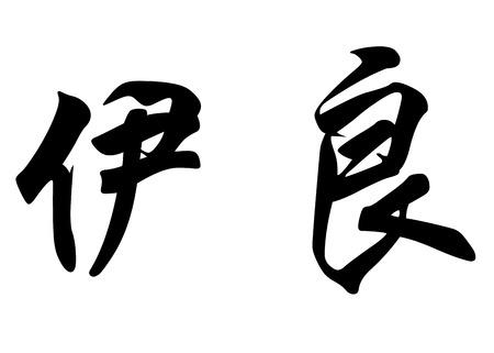 kanji: English name Elian in chinese kanji calligraphy characters or japanese characters