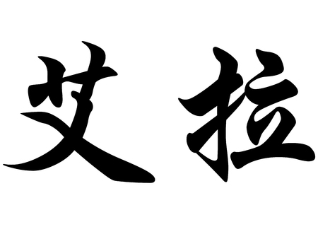 ella: English name Ella in chinese kanji calligraphy characters or japanese characters Stock Photo