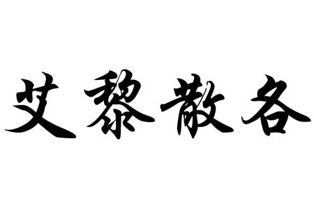 kanji: English name Eilisange in chinese kanji calligraphy characters or japanese characters