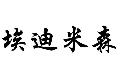 kanji: English name Edimilson in chinese kanji calligraphy characters or japanese characters