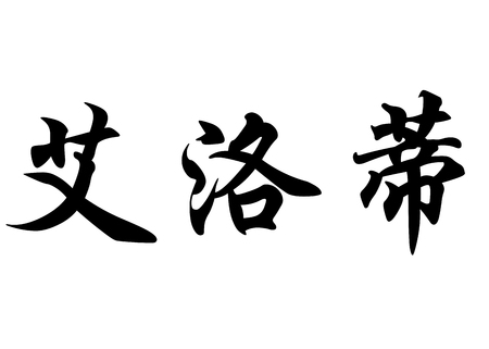 japanese characters: English name Elodie in chinese kanji calligraphy characters or japanese characters