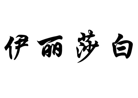 surname: English name Elizabeth in chinese kanji calligraphy characters or japanese characters