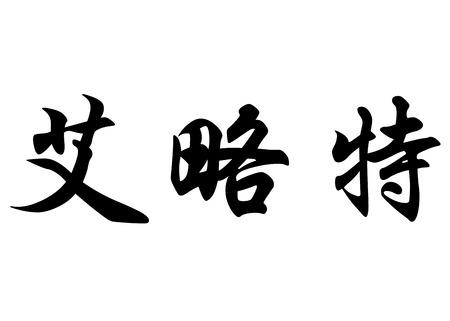 kanji: English name Eliott in chinese kanji calligraphy characters or japanese characters