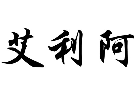 English name Elia in chinese kanji calligraphy characters or japanese characters