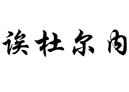 japanese characters: English name Edurne in chinese kanji calligraphy characters or japanese characters