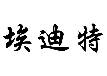 edith: English name Edith in chinese kanji calligraphy characters or japanese characters